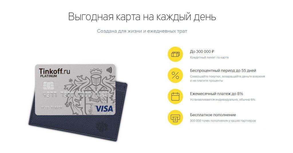 Преимущества кредитной карты Тинькофф Платинуми