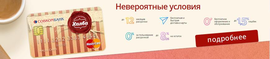 Изображение - Кредитная карта без годового обслуживания Kreditnye-karty-bez-godovogo-obslujivaniya