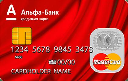 Кредитная карта Альфа банк оформить онлайн