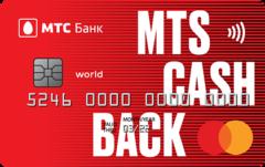 Кредитная карта МТС кэшбэк заказать онлайн