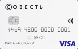 Кредитная карта Совесть онлайн заявка