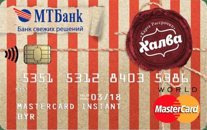Кредитная карта рассрочки Халва онлайн заявка