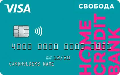 Карта рассрочки свобода хоум кредит банк онлайн заявка