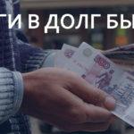 Деньги в долг быстро с любой кредитной историей