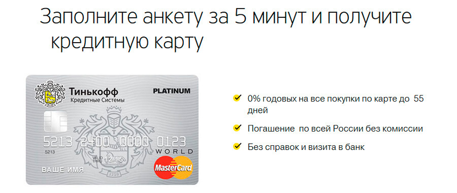 Кредитная карта в интернет банке