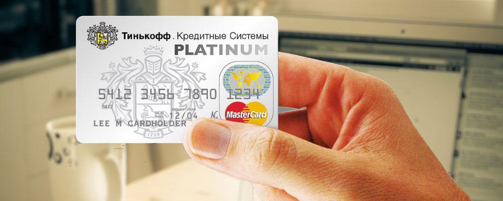 Оформить кредитную карту Тинькофф банка онлайн