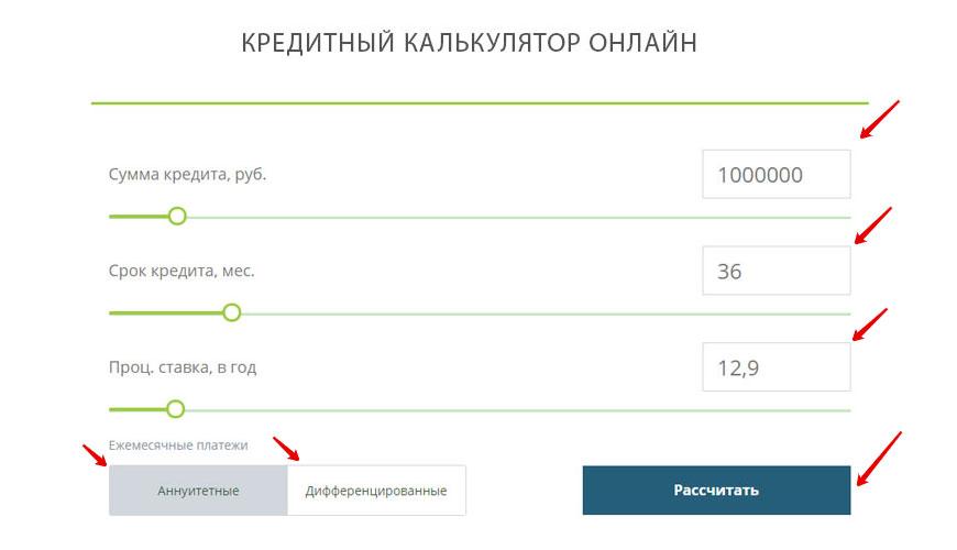 калькулятор дебета и кредита открытие банк онлайн вход в личный кабинет для физ лиц