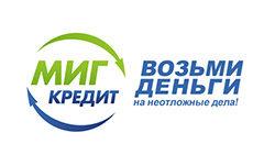 Займ в МФО МигКредит онлайн заявка