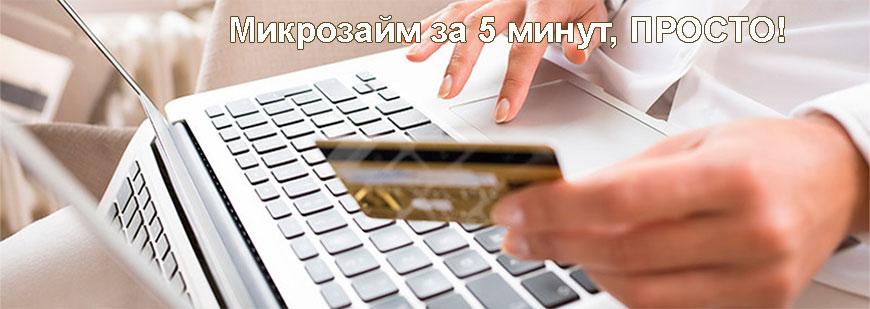 Онлайн микрозайм за 5 минут с плохой кредитной историей