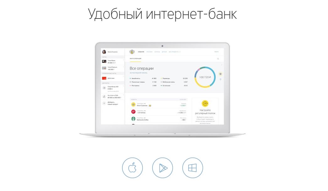 Онлайн банк Тинькофф