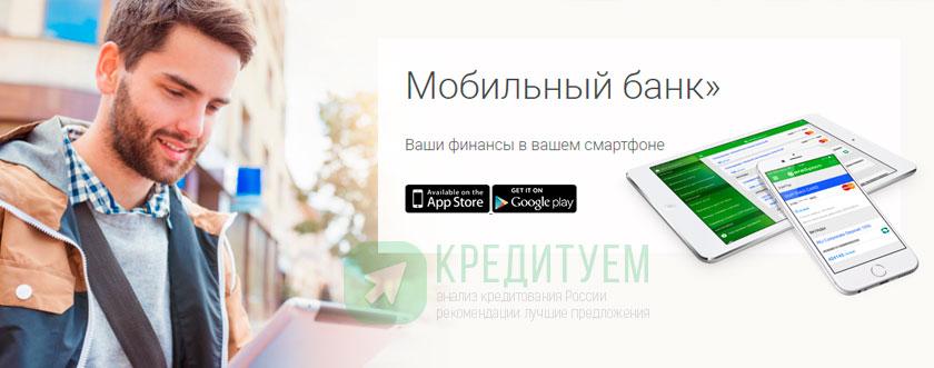 Заявка через мобильное приложение