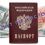 Получить онлайн кредит по паспорту