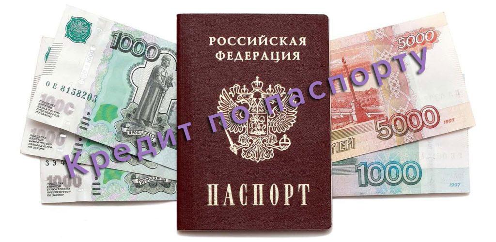 взять кредит по паспорту онлайн деньги под залог доли в квартире срочно екатеринбург
