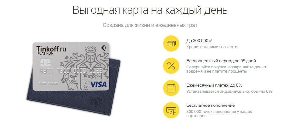 почта банк оформить кредитную карту онлайн ok