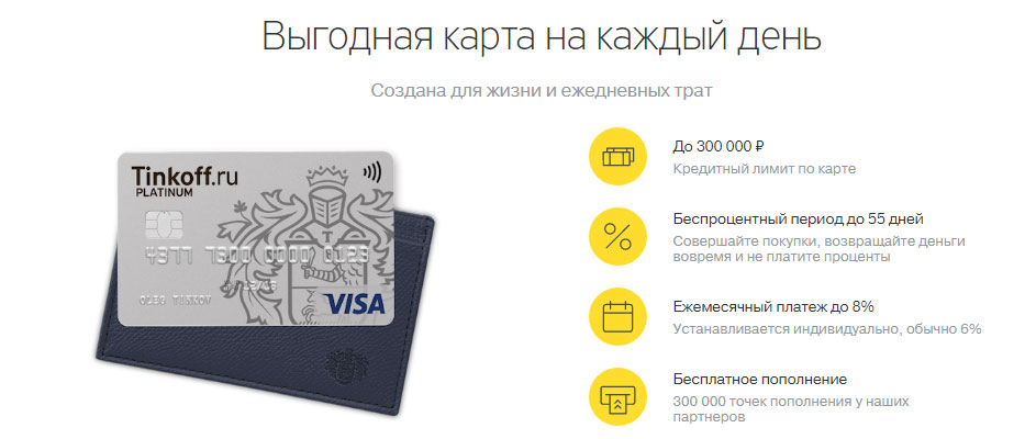 оформить кредитную карту онлайн тинькофф банк