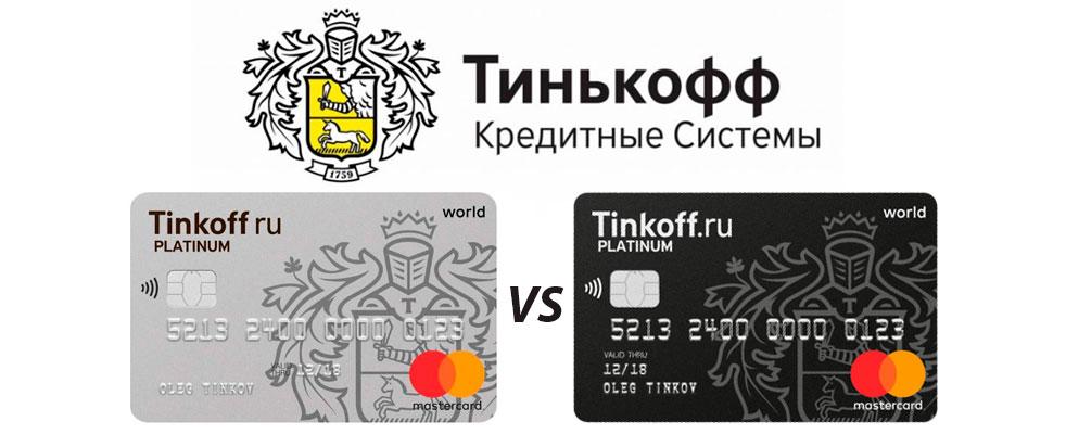 Сравнение карт тинькофф блэк и тинькофф платинум