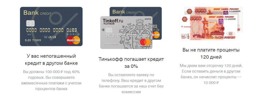 погашение кредитов других банков картой тинькофф
