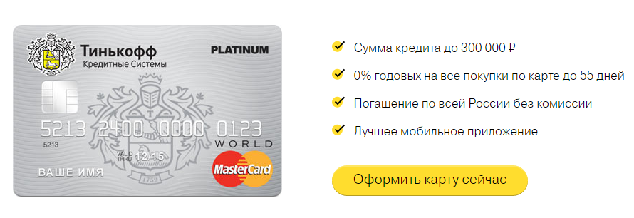 Получить кредитную карту тинькофф платинум