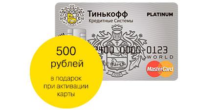 Преимущества карты банка Тинькофф