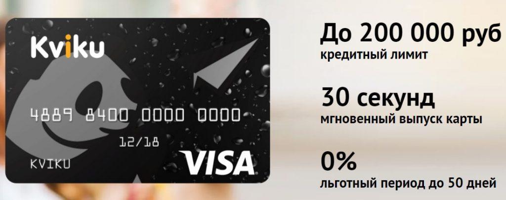 Виртуальные кредитные карты