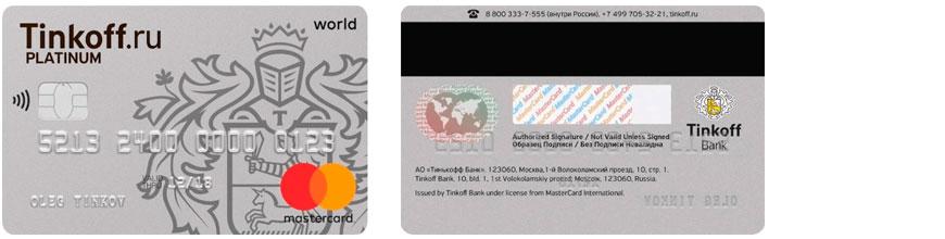 Внешний вид кредитной карты Тинькофф Платинум