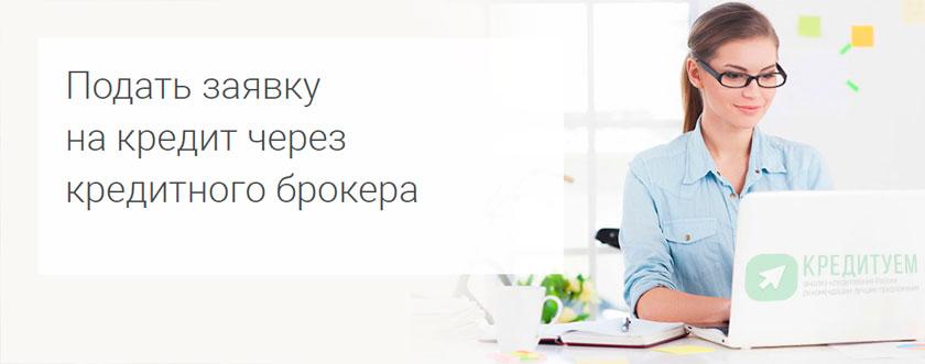 Заявка на кредит через портал credityem.ru