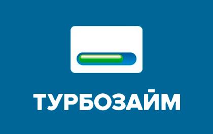 Займ в МФО Турбозайм онлайн заявка
